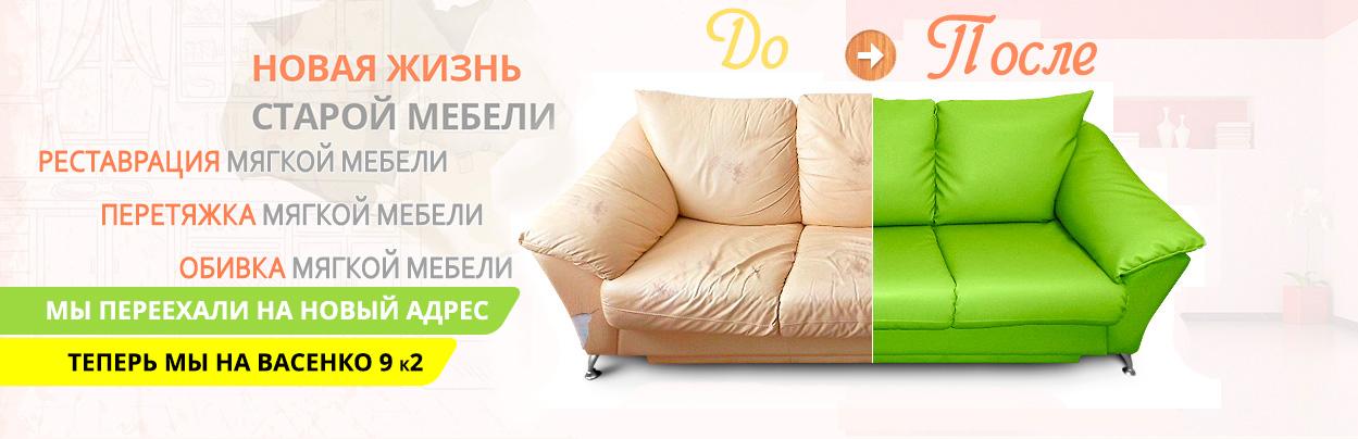 Перетяжка и ремонт мебели Саранск
