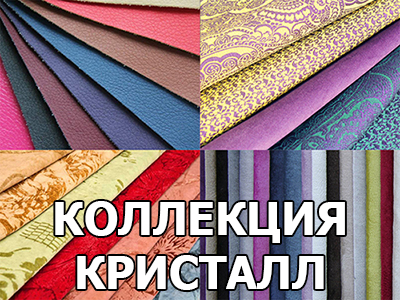 4380cc799dd75 Мы предлагаем действительно широкий выбор очень качественных мебельных  тканей в Саранске, которые реализуем оптом и в розницу.